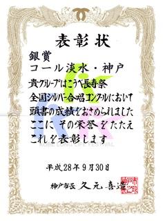 160930-0 シルバー合唱コンクール(2016):「銀賞」表彰状.jpg