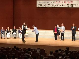 160930-3 シルバー合唱コンクール(2016):銀賞受賞表彰式.JPG