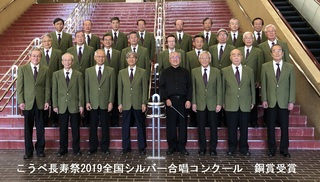 190920-04 シルバー合唱コンクール:ステージ後、記念撮影 11:20.jpg
