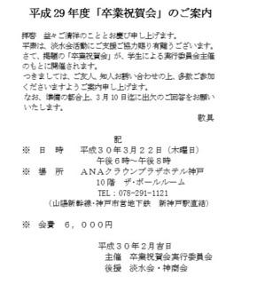 2018-卒業祝賀会.jpg