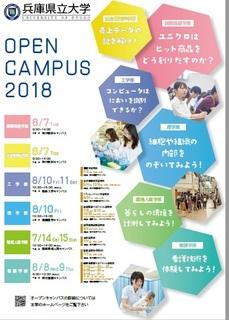 2018オープンキャンパス.jpg