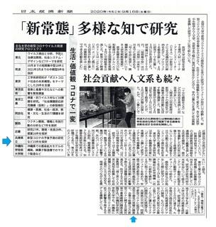 20220.9.16.コロナで日経記事.jpg
