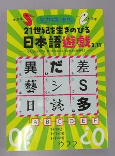 21世紀を生きのびる日本語遊戯.jpg