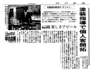 6-17-森さんの記事.jpg