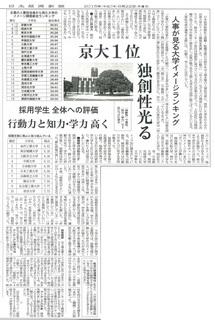 6-22-日経新聞.jpg