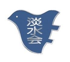 90周年淡水会(記念バッジ).jpg