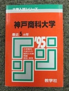 95年赤本.jpg