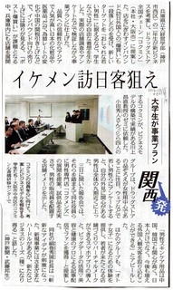 イケメン訪日客を狙え、県立大生、中日新聞夕刊,2016,12,15.jpg