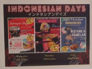 インドネシアで— ポスター.jpg