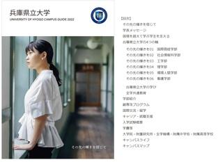キャンパスガイド(2022).jpg