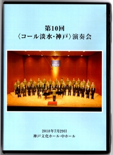 コール淡水DVD.jpg