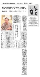 ジャカルタ新聞.jpg
