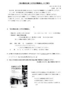 三大学合同懇親会.jpg
