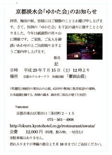 京都支部ゆかた会.jpg