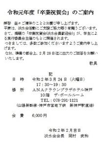 令和元年元年度卒業祝賀会.jpg