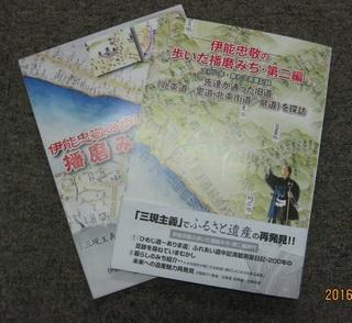伊能忠敬の本.jpg