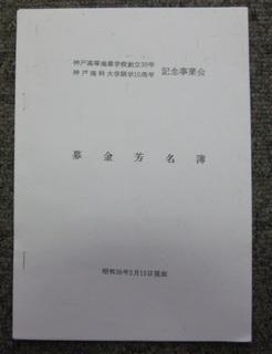 募金芳名簿.jpg