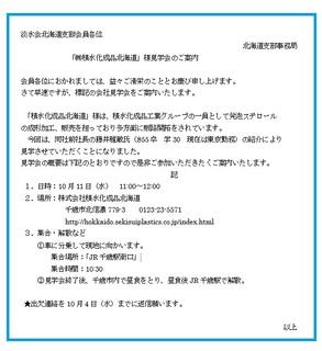 北海道会社見学.jpg