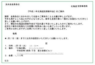 北海道支部.jpg
