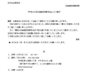 北海道支部案内.jpg