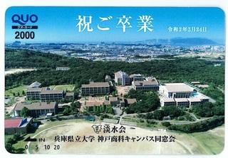卒業記念品クオカード.jpg