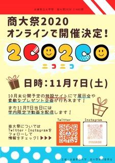 商大祭2020ポスター.jpg