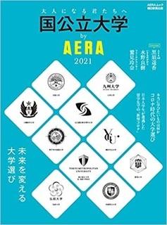 国公立大学 by AERA 2021.jpg