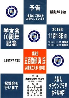 学友会10周年記念予告ポスター.jpg