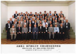 学部16回ー50周年記念.jpg