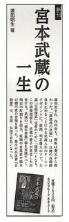 宮本武蔵.jpg