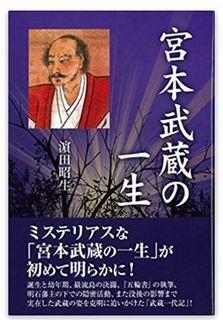 宮本武蔵の一生.JPG