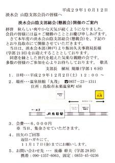 山陰支部総会案内.jpg