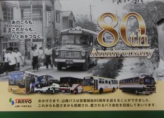 山陽バス.jpg