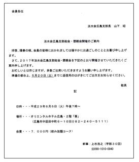 広島支部総会の案内.jpg