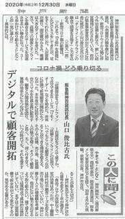 新聞12月30日(山口氏).jpg