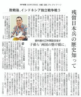 新聞12月8日(へるさんとそ氏).jpg