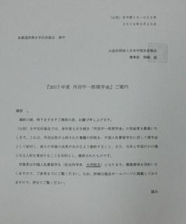 日中友好協会奨学金.jpg