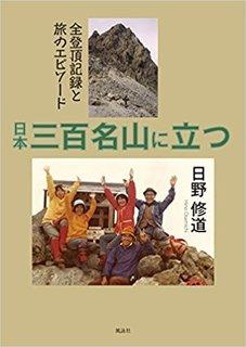 日本三百名山に立つ-表.jpg