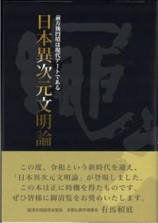 日本異次元文明論.jpg