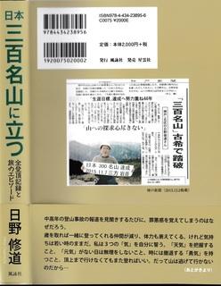 日野修道さん・・本 (2).jpg