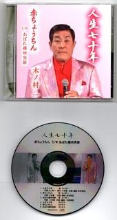 木ノ村一CD.jpg