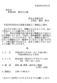 東播支部.jpg