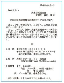 東播支部ゴルフ.jpg
