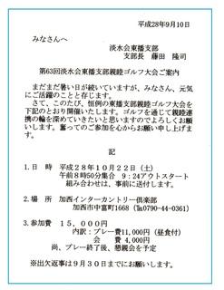 東播支部ゴルフ案内.jpg