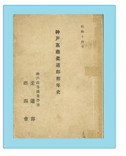 柔道部50年史.jpg