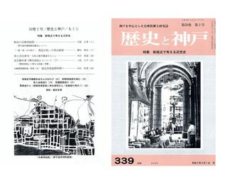 歴史と神戸 �M田氏.jpg