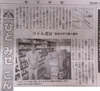 毎日新聞記事_160929.jpg