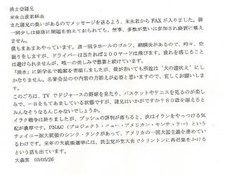 淡士会ー大森氏の手紙.jpg