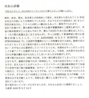 淡士会ー大森氏ー手紙2.jpg