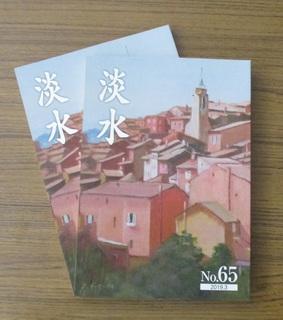 淡水66号表紙.jpg